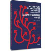 法国生活适应指南阅读理解 东华大学出版社