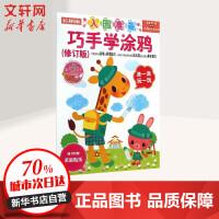 巧手学涂鸦(修订版)2-4岁 (日)多湖辉 主编;杨晓红 译