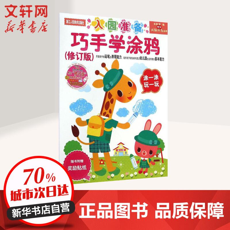 巧手学涂鸦(修订版)2-4岁 (日)多湖辉 主编;杨晓红 译 【文轩正版图书】