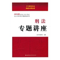 【旧书二手书正版8成新】刑法专题讲座 北京万国学校 组编 九州出版社 9787510818806
