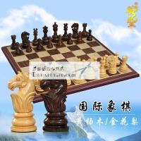 国际象棋套装 大号纯木黄杨木 金花梨木象棋子木质象棋棋盘