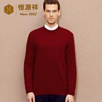 恒源祥男式圆领精纺羊绒衫秋冬季新款纯色内搭打底毛衣针织衫