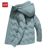 【2件3折 到手价:289元】高梵男士连帽短款羽绒服防风保暖休闲舒适