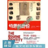 【二手旧书9成新】伯恩的身份--谍影重重1罗伯特・陆德伦9787208078178上海人民出版社