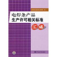 电焊条产品生产许可相关标准汇编 9787506652810 中国标准出版社 中国标准出版社第五辑室