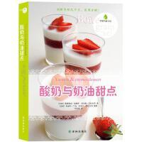 字里行�g美味:酸奶�c奶油甜�c [法��]薇洛妮克・夏帕��,西��薇・吉拉�� 等著,[法��]朱���~・�m克,拉斐��・�S�_令 等�z