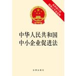 中华人民共和国中小企业促进法(最新修订版 附修订草案说明)