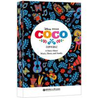 Coco 寻梦环游记 (英文原版 赠全文朗读音频与词汇随身查APP) 美国迪士尼公司(Disney Enterprise