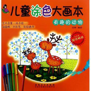 有趣的动物/儿童涂色大画本 编者:沈晔