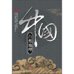 送书签~9787119082202 火爆热销中---辉煌中国--中国自然地理(yu)/李丽萍/外文出版社