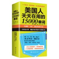 【新书店正版】美国人天天在用的15000单词 (美)莫里斯・希尔(Morris Hill) 湖南文艺出版社