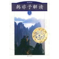 【新�A��店 品�|�o�n】�n非子解�x��富祥泰山出版社9787806344040