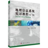 地理信息系统实习教程(第三版)