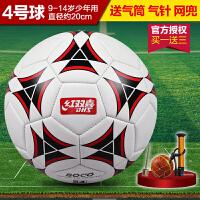 正品红双喜足球儿童4号小学生成人室内室外耐磨训练比赛