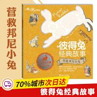 营救邦尼小兔(美绘注音版) (英)毕翠克丝・波特 著/绘;程玮 译