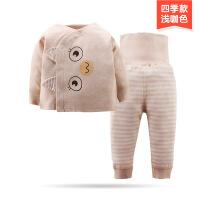 【支持礼品卡】婴儿套装彩棉新生儿衣服宝宝用品婴幼儿纯棉分体秋衣秋裤 h5m