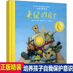 老鼠的房子 国际安徒生奖大奖系列绘本3-6岁经典绘本儿童自我保护意识培养绘本幼儿园绘本图画书提升勇气绘本树立孩子正确交