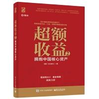 现货正版 超额收益2拥抱中国核心资产 金融投资类书籍 投资理念思路方法技巧大全 选择行业分析公司教程 股票价值 服务竞争