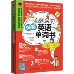 【旧书二手书8成新】一看就会的图解英语单词书 [韩] 英语教材研究院 石洋 江苏科学技术出版社 9