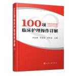 100项临床护理操作详解 许红梅、陈晓琳、崔景晶 化学工业出版社