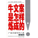 【新书店正版】牛文案是怎样炼成的,(英)多米尼克・盖廷斯 ,陈志娟,中国传媒大学出版社9787811278774