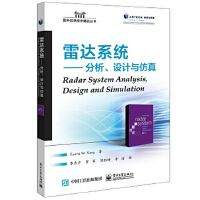 雷达系统――分析、设计与仿真
