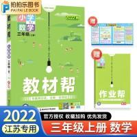 教材帮小学三年级上册数学苏教版 2021年秋新版