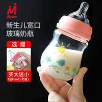 新生儿宝宝玻璃宽口防摔初生婴儿喝水小奶瓶150/240ml中国大陆