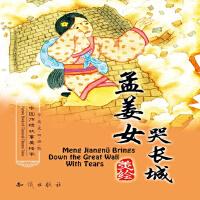 中国传统故事美绘本--孟姜女哭长城