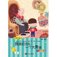 新华书店正版 大音 注音彩绘本 听外国童话大王讲故事 我是尼古拉,一个大男孩 探索成长篇