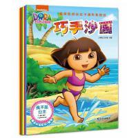 爱探险的朵拉 全6册 赠环保彩沙+贴纸 巧手沙画DORA 我不是公主/巧手沙画