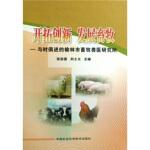 开拓创新发展畜牧:与时俱进的榆林市畜牧兽医研究所 张安国,刘士义 中国农业科学技术出版社