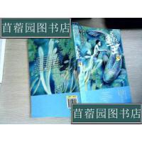 【旧书二手书9成新】寻找鱼王 /张炜 作者;马岱姝 插图作者 明天出版社9787533285647