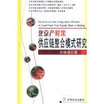 【正版全新直发】北京产鲜果供应链整合模式研究 刘瑞涵 中国农业出版社9787109138506