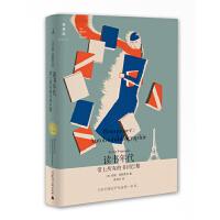 读书年代:带上所有的书回巴黎(只有巴黎会产生这样一本书)