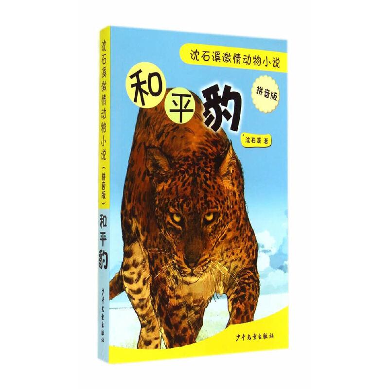 和平豹--沈石溪激情动物小说(拼音版)