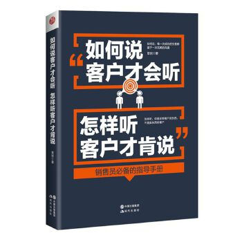 销售进阶典藏(套装共6册)(pdf+txt+epub+azw3+mobi电子书在线阅读下载)