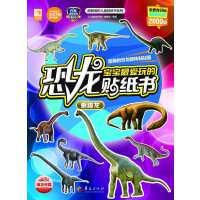 宝宝最爱玩的恐龙贴纸书:蜥脚龙
