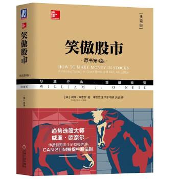 笑傲股市(pdf+txt+epub+azw3+mobi电子书在线阅读下载)