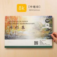 水彩本纸300g中粗纹细纹16k8k素描速写棉浆四面封胶 8K 加厚300g/中粗纹