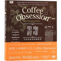 咖啡圣经 96款经典咖啡冲泡法――纵览全球咖啡文化 产豆、选豆、烘培、冲泡、杯测 新一波咖啡盛世精实盛典 港台原版 咖啡