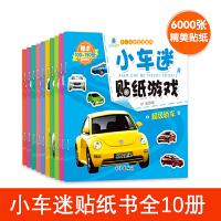 我是超级小车迷 全6册认名车汽车标志大全书世界名车大全注音版儿童读绘本2-3-6岁经典绘本儿童认识车标图关于认名车各种