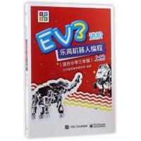 EV3进阶乐高机器人编程-(全2册)-(适合小学三年级)