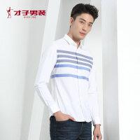 才子男装(TRIES)长袖衬衫 男士2018新款条纹拼色简约休闲长袖衬衫