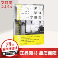来!这样学摄影 从想法到佳作诞生 中国摄影出版社