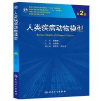 人类疾病动物模型 第2版 正版 刘恩岐 9787117188289