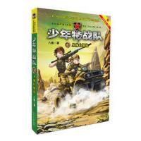少年特战队2丛林山地战 正版 八路 9787559502483