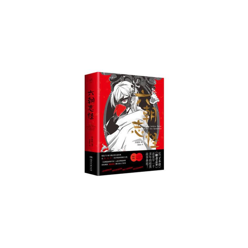 六朝志怪 正版书籍 限时抢购 当当低价 团购更优惠 13521405301 (V同步)