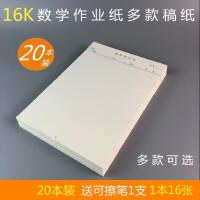 数学作业纸中间带竖线作业纸田格米格纸练16K单线信纸学生草稿纸