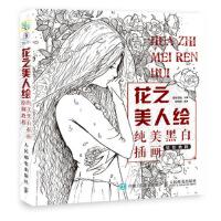 【二手旧书9成新】花之美人绘 纯美黑白插画绘制教程 爱林博悦 9787115479402 人民邮电出版社